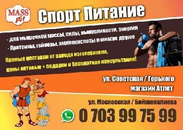спортивное питание rps nutrition в Кыргызстан: Самая низкая цена в городе на спорт питания