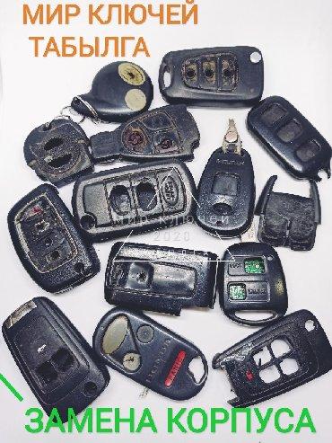 Ремонт ключаРемонт пультаРемонт или замена корпуса ключаМир ключей