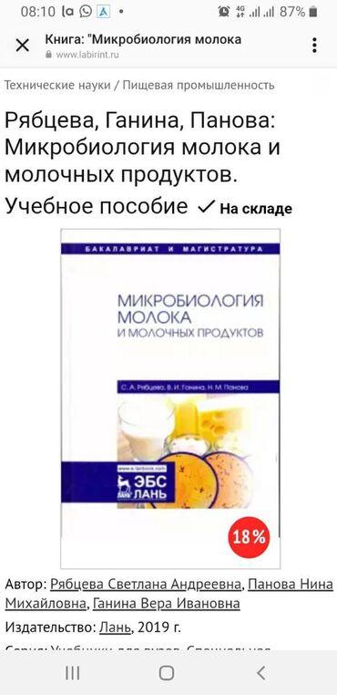 Куплю книги!  Направления:  -Микробиология молоко и молочных продуктов
