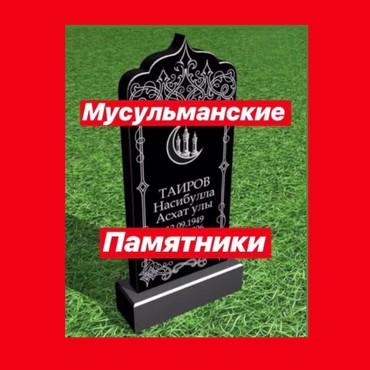 ПАМЯТНИКИ МУСУЛЬМАНСКИЕ в Бишкек