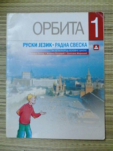 Orbita Ruski jezik za 5 razred(NOVO) autori Predrag Piper Marina - Vrbas