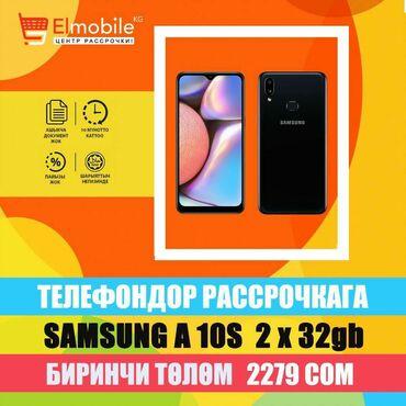 Рассрочка телефон*Samsung A10S 2/32Gb*✓Справка жок✓ % Пайызы жок %✓