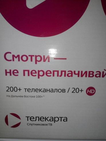 мир швабр в Кыргызстан: Спутниковое тв. более 250 каналов. спорт. бокс. рыбалка, животный