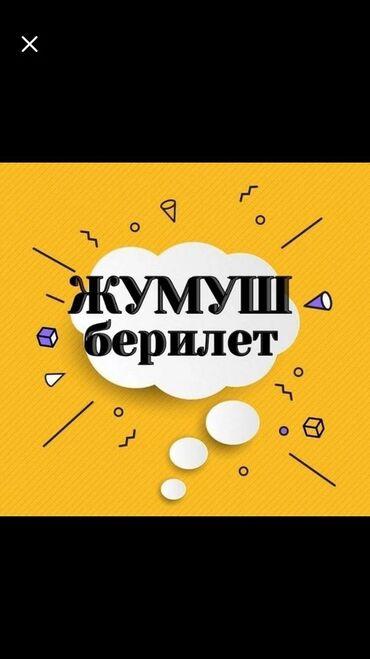 помощник кондитера бишкек in Кыргызстан   ПОВАРА: Требуется помощник зав складом!!!!
