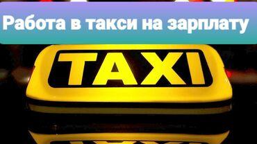 номера на авто бишкек in Кыргызстан | БЮРО НАХОДОК: Водитель для такси без авто(наше авто, форд фокус,только механика ! )