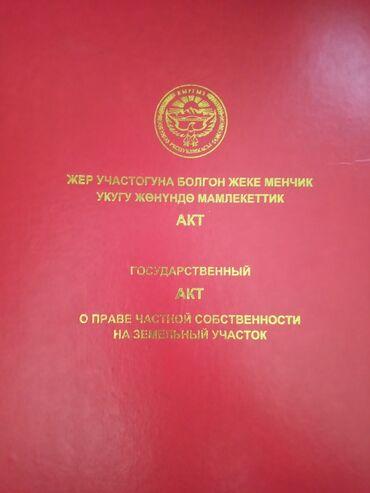 Земельные участки - Кыргызстан: Продается участок 10 соток Срочная продажа, Красная книга