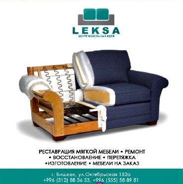 Ремонт и перетяжка мягкой мебели! Изменяем дизайн! Так же изготовление