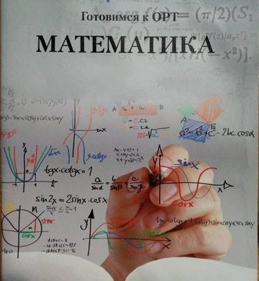 Репетитор математики: подготовка к в Бишкек