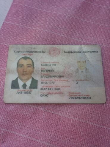 Находки, отдам даром - Ош: Утеряна барсетка с документами. Паспорт,права на имя Колесник Евгений