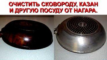 чистка казанов, сковородок и других толстостенных изделий от в Бишкек