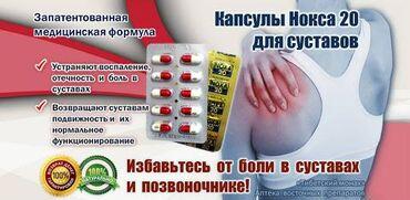 Капсулы для суставов и позвоночника БАД