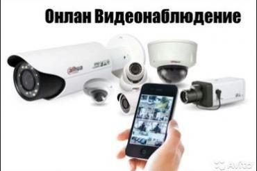 Удаленное видеонаблюдение через интернет - Кыргызстан: Видео наблюдение. Видеонаблюдение монтаж камер, установка и настройка