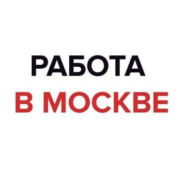 МОСКОВСКИЙ ТАКСОПАРК ПРИГЛАШАЕТ  РАБОТА ВОДИТЕЛЕМ ТАКСИ В МОСКВЕ  •Ра