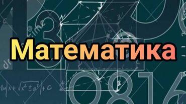 учитель математики в Кыргызстан: Репетитор | Математика, Физика, Алгебра, геометрия | Подготовка к олимпиаде, Подготовка к экзаменам