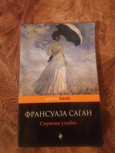 """Франсуаза Саган """"смутная улыбка"""" в хорошем состоянии в Бишкек"""