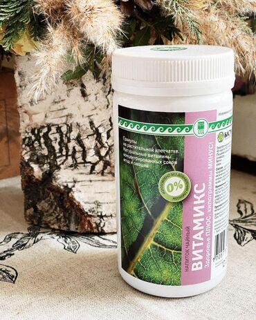 Витамикс содержит шрот лопуха, сок свеклы, плоды черники и аронии