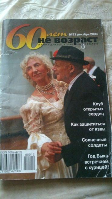 """телефоны флай 4 джи в Азербайджан: """"60 лет не возраст"""". Для тех,кто не хочет стареть.Чтобы посмотреть мои"""