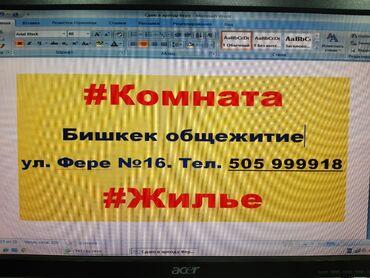 евро бишкек в Кыргызстан: Жилье в частном Общежитии (1ком квартира, комната) в. Бишкек ул