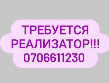 требуется реализатор в Кыргызстан: Требуется помощник реализатор кассирПрём клиентов оптовым отдел