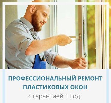 ремонт пластиковых окон и дверей in Кыргызстан | РЕМОНТ ПОД КЛЮЧ: Окна, Двери, Подоконники | Установка, Изготовление, Обслуживание | Больше 6 лет опыта