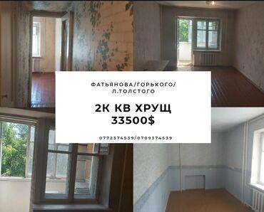 Продам - Корумду: Продается квартира: 2 комнаты, 44 кв. м