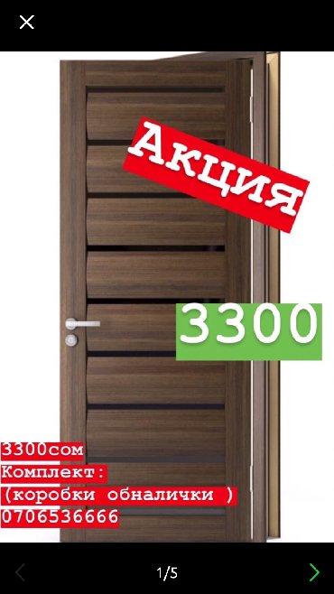 Межкомнатные двери с 1500 сом и до 12500 в Бишкек