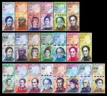 Спорт и хобби - Милянфан: Банкноты Венесуэлы. Полный комплект 21 банкнота. Второй комплект