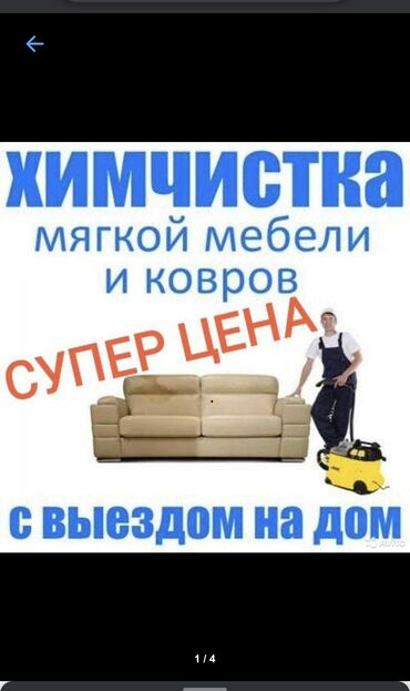 массажные кресла бишкек in Кыргызстан | САНТЕХНИКИ: Химчистка | Кресла, Диваны, Матрасы