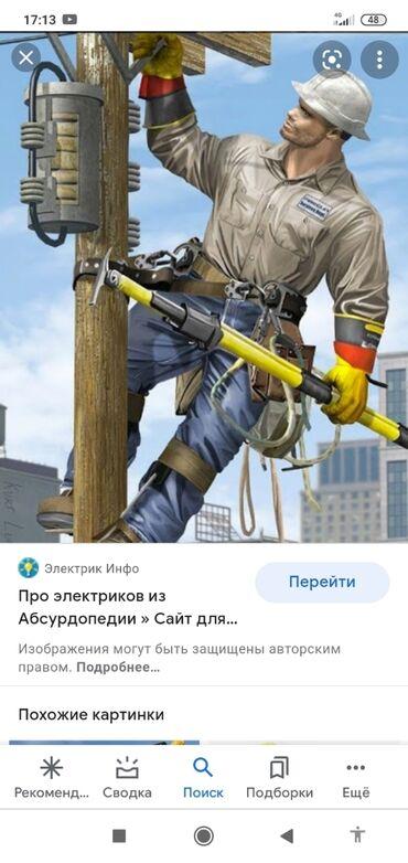 Услуги - Сокулук: Электрик | Установка счетчиков, Установка стиральных машин, Демонтаж электроприборов | Больше 6 лет опыта