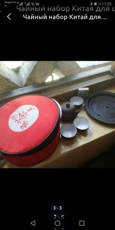 Чайный набор Китай для любителей маленький
