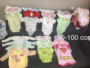 боди бишкек in Кыргызстан | ГРУЗОВЫЕ ПЕРЕВОЗКИ: Продаю боди для новорожденных . Есть еще штанишки, джинсовые комбинезо