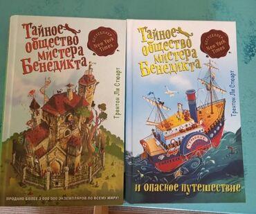 Продаю захватывающие, увлекательнве книги, которые придутся по душе