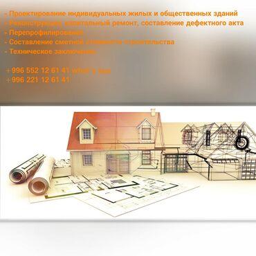 ОсОО Базис-АЭА предлогает следующие услуги: ✓Проектирование индивидуа
