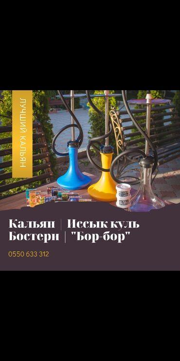 цветы и фигуры из шаров в Кыргызстан: Кальян   Иссык-куль   Бостери Кальяны с доставкой в номер, на пляж на