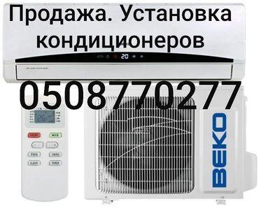 кондиционер-в-рассрочку в Кыргызстан: Кондиционер,кондиционеры бишкек,Качественная установка кондиционеров