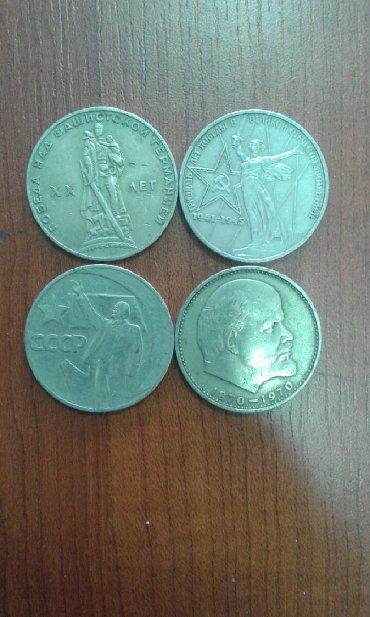 Монеты - Азербайджан: Sssr dönəmində buraxilmiş yubileyni 1 rubullar Denesi 0.30 gəpik 260