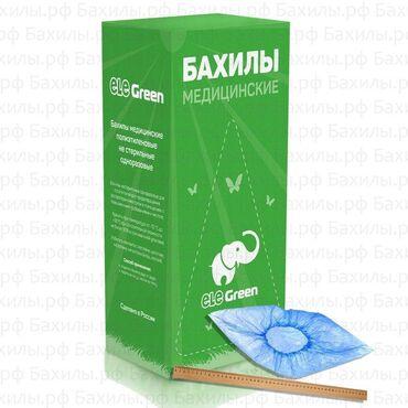 авторассрочка бишкек in Кыргызстан | ДРУГОЙ ДОМАШНИЙ ДЕКОР: Качественные медицинские бахилы в удобной упаковке. Отличное качество