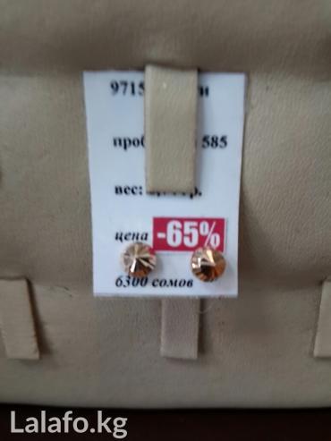 Золотые рифлённые серьги в Бишкек