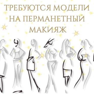татуаж растушевка бровей в Кыргызстан: Ученицы . теневая растушевка бровей 300сом, межресничка 300