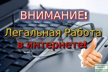Действительно ЛЕГАЛЬНАЯ работа через интернет прямо на дому!!! Для