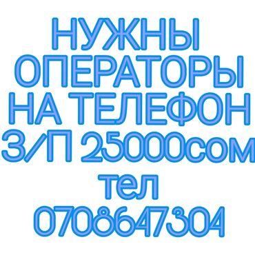логопед бишкек кыргызча in Кыргызстан | БИЛИМ, ИЛИМ: Call-борбору оператору. 3-5 жылдык тажрыйба. Нөөмөттүк график