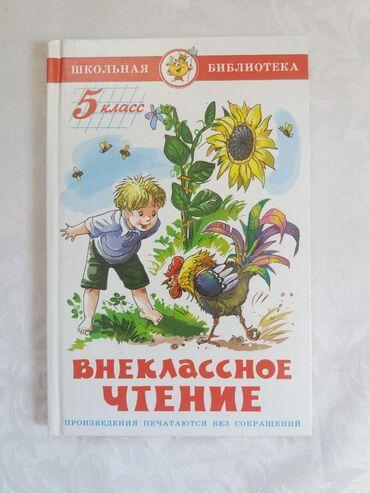 человек-и-общество-5-класс-книга в Кыргызстан: Книга. Внеклассное чтение 5 класс. Школьная библиотека