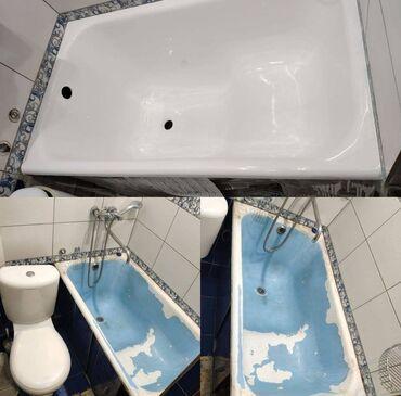 сидушка для ванны в Кыргызстан: Рестоврация Ванн Жидким Акрилом Pестaврация чугунных, железныx и
