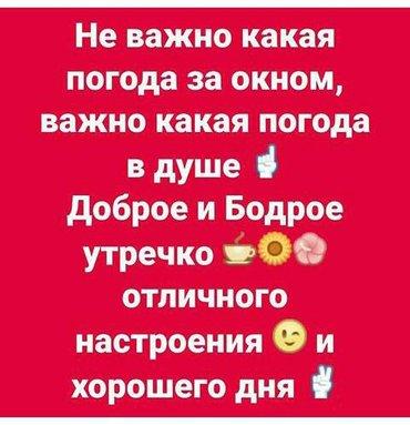 Требуется оператор-консультант. Обязанности: прием входящих и исходящи в Бишкек