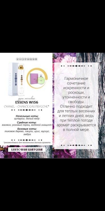 шанель мини в Кыргызстан: Шанель Шанс по цене 2000 сомов.Успей приобрести!