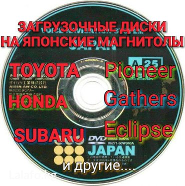 Продажа и установка загрузочных в Бишкек