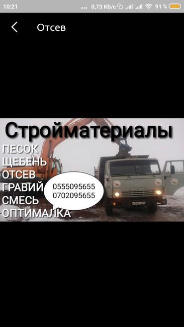Доставка на камазе отсев песок щебень гравий оптималка смесь итп в Бишкек