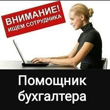 Срочно требуется помощник бухгалтера(можно без опыта) обучим в Бишкек