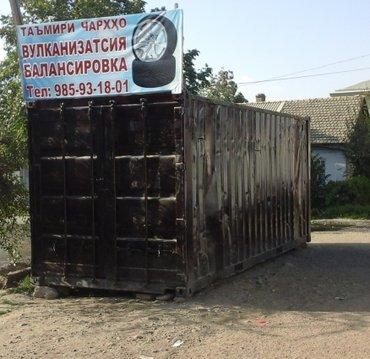 Продается вулканизация и балансировка с вагоном. Имеется вся в Душанбе