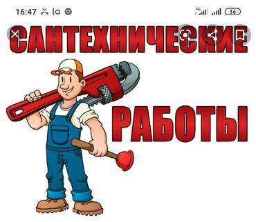 установить lalafo в Кыргызстан: Сантехник   Установка кранов, смесителей   Больше 6 лет опыта